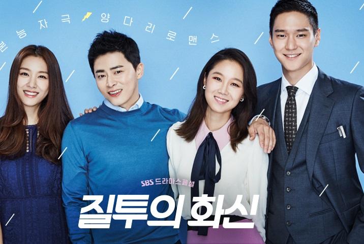 SBS월화 드라마 질투의화신(8화)