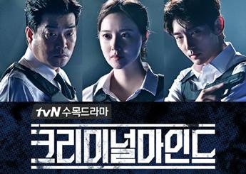 tvN 수목드라마 - 크리미널마인드 첫회