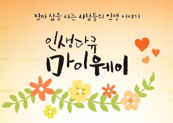 TV조선 - 인생다큐 마이웨이 63회 조경수편
