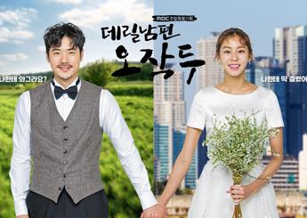 MBC 주말드라마 - 데릴남편 오작두