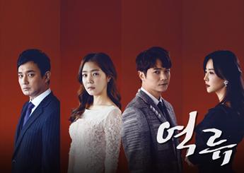 MBC 아침드라마 - 역류
