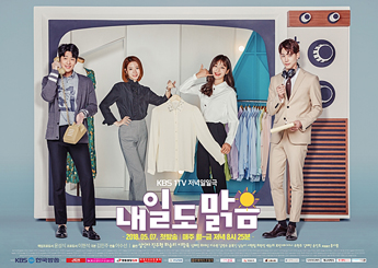 KBS 일일드라마 '내일도 맑음'