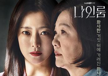 tvN 주말드라마 '나인룸'