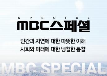 MBC 스페셜 798회 '핑크를 찢다 화가 윤석남'