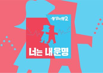 SBS 예능 '동상이몽2 - 너는 내 운명' 113회