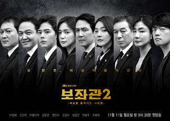 jtbc 월화드라마 '보좌관 2' 1회