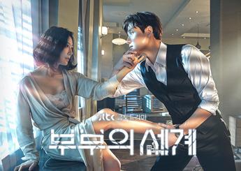 jtbc 금토드라마 '부부의 세계' 3회
