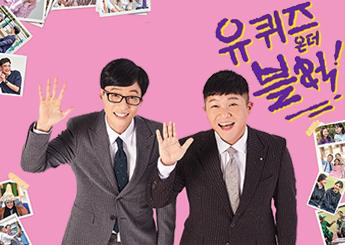 tvN 예능 '유퀴즈 온 더 블럭' 53회
