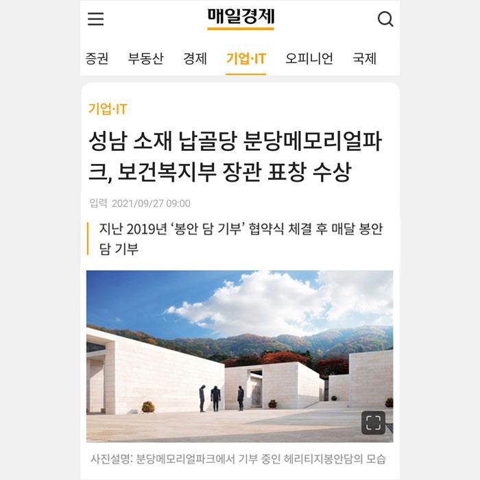 성남 소재 납골당 분당메모리얼파크, 보건복지부 장관 표창 수상